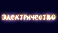 electricity 001