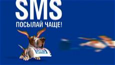 TELE2 SMS 005