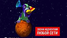 TELE2 UFO 011