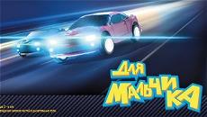 Street racing 007